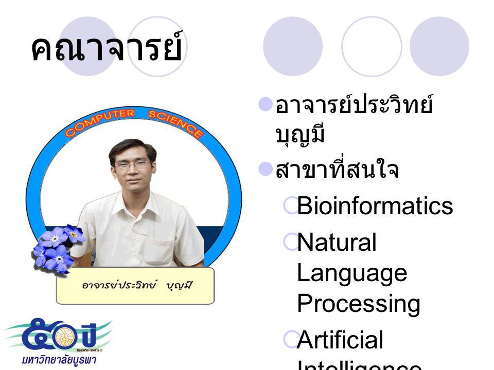 คณาจารย์ อาจารย์ประวิทย์ บุญมี สาขาที่สนใจ  Bioinformatics  Natural Language Processing  Artificial Intelligence  Data Mining