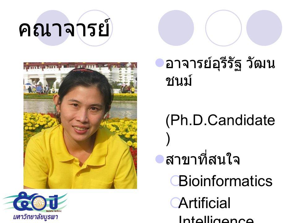 คณาจารย์ อาจารย์อุรีรัฐ วัฒน ชนม์ (Ph.D.Candidate ) สาขาที่สนใจ  Bioinformatics  Artificial Intelligence  Data Mining