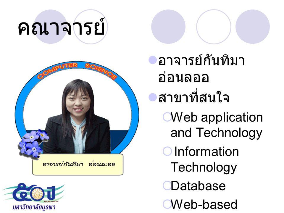 คณาจารย์ อาจารย์กันทิมา อ่อนลออ สาขาที่สนใจ  Web application and Technology  Information Technology  Database  Web-based learning Analysis and Des