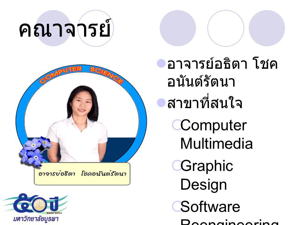 คณาจารย์ อาจารย์อธิตา โชค อนันต์รัตนา สาขาที่สนใจ  Computer Multimedia  Graphic Design  Software Reengineering Analysis and Design