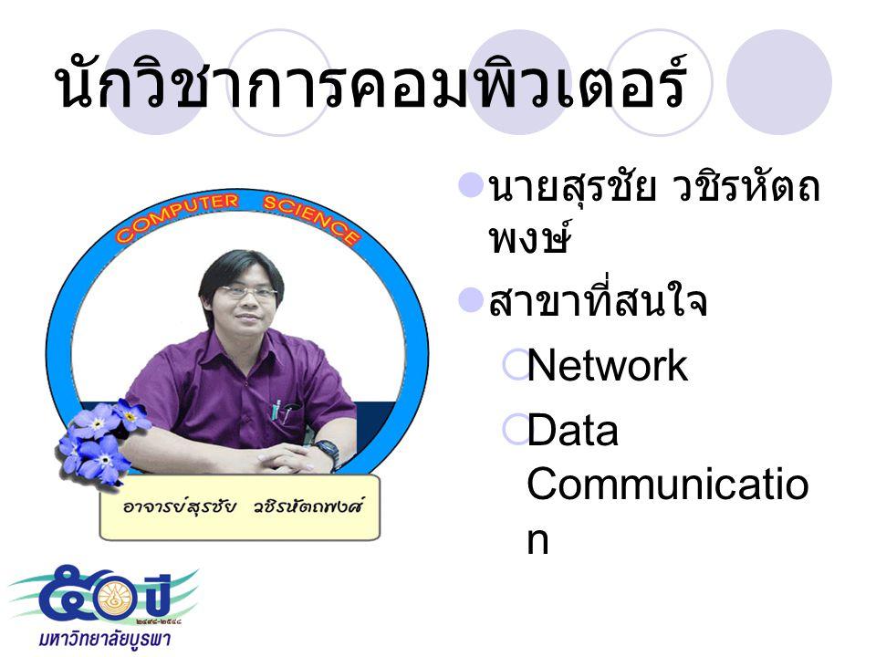 นักวิชาการคอมพิวเตอร์ นายสุรชัย วชิรหัตถ พงษ์ สาขาที่สนใจ  Network  Data Communicatio n