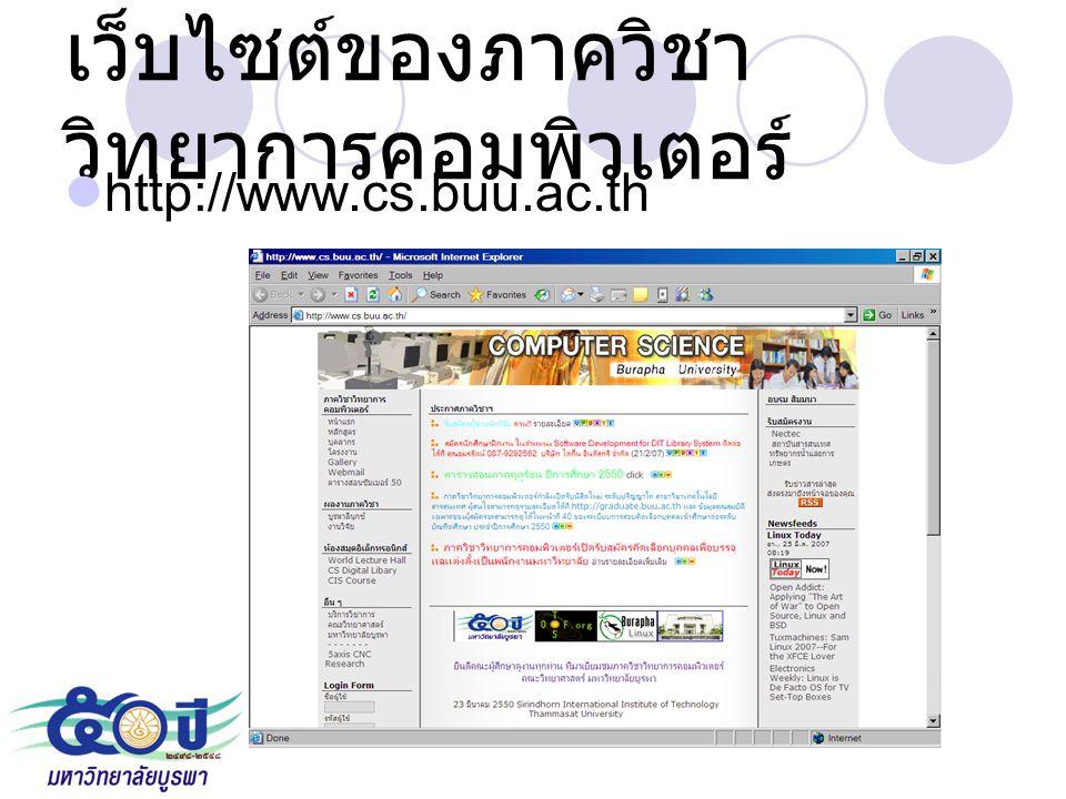 เว็บไซต์ของภาควิชา วิทยาการคอมพิวเตอร์ http://www.cs.buu.ac.th
