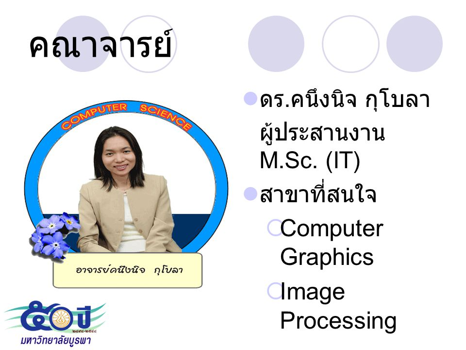 Departmental Project & Research Burapha Linux Distribution Develop E- Learning system using Open Source software  Learning Management System (LMS)  Courseware Data Mining Command Post Exercise for Naval Operation Digital Image Processing Neural Networks Bioinformatics