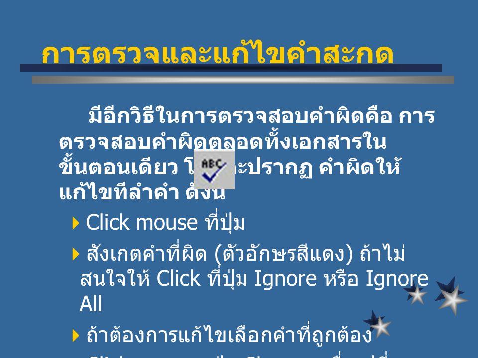 การตรวจและแก้ไขคำสะกด มีอีกวิธีในการตรวจสอบคำผิดคือ การ ตรวจสอบคำผิดตลอดทั้งเอกสารใน ขั้นตอนเดียว โดยจะปรากฏ คำผิดให้ แก้ไขทีลำคำ ดังนี้  Click mouse