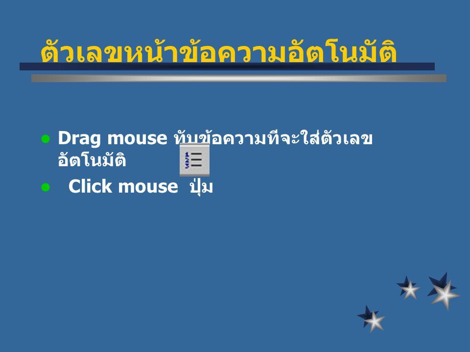 ตัวเลขหน้าข้อความอัตโนมัติ Drag mouse ทับข้อความทีจะใส่ตัวเลข อัตโนมัติ Click mouse ปุ่ม
