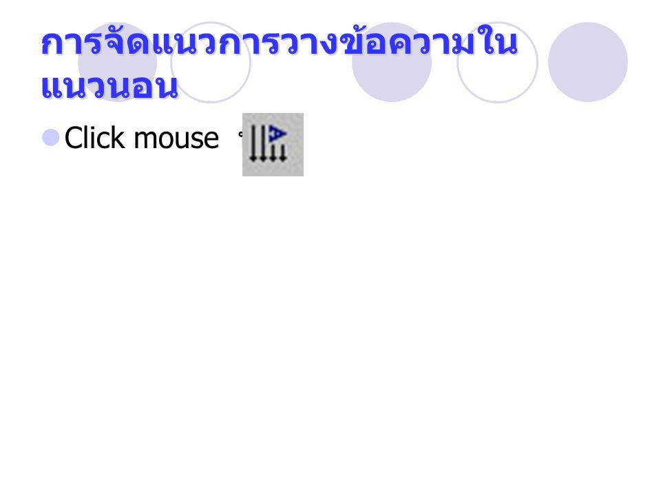 การจัดแนวการวางข้อความใน แนวนอน Click mouse ที่ปุ่ม