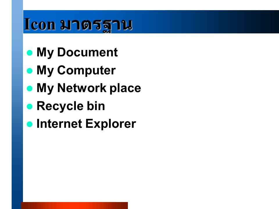Icon มาตรฐาน My Document My Computer My Network place Recycle bin Internet Explorer