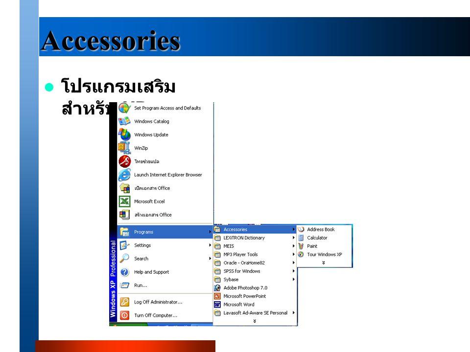 Accessories โปรแกรมเสริม สำหรับ XP
