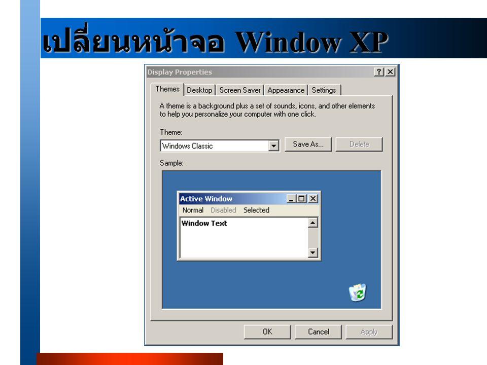 เปลี่ยนหน้าจอ Window XP
