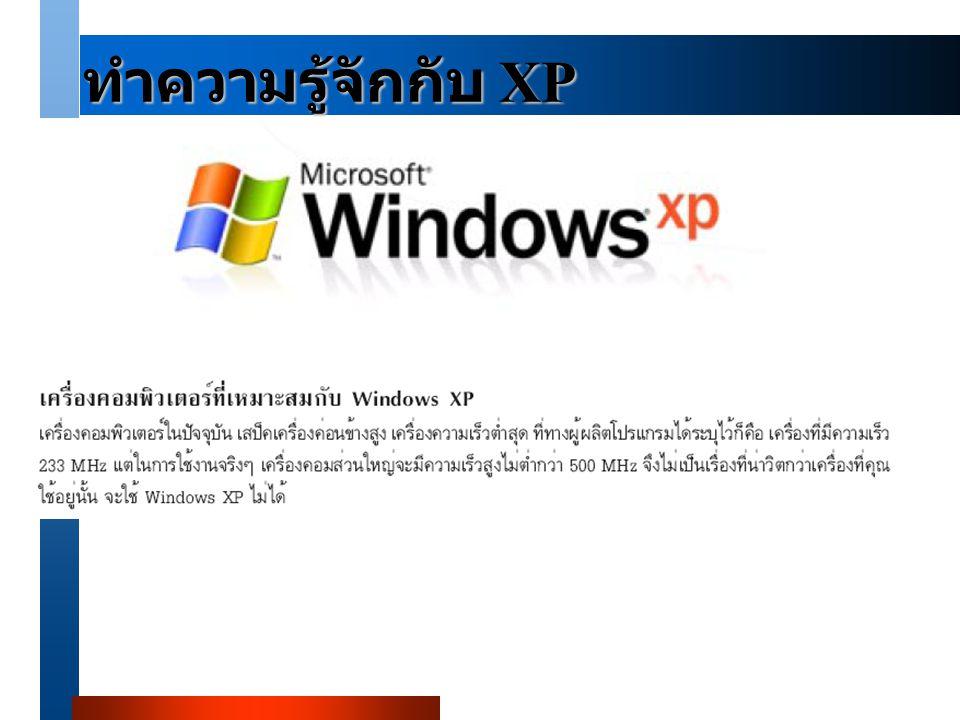 ทำความรู้จักกับ XP