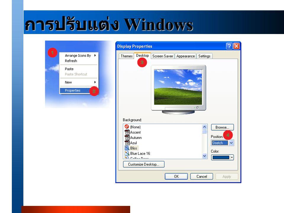 การปรับแต่ง Windows