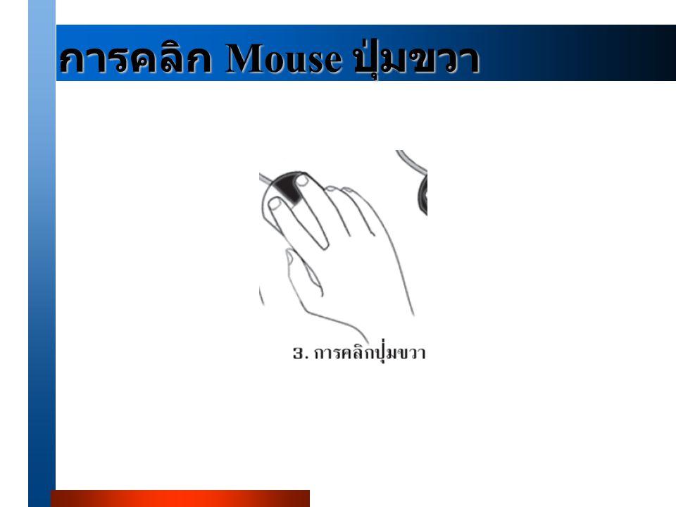 การคลิก Mouse ปุ่มขวา