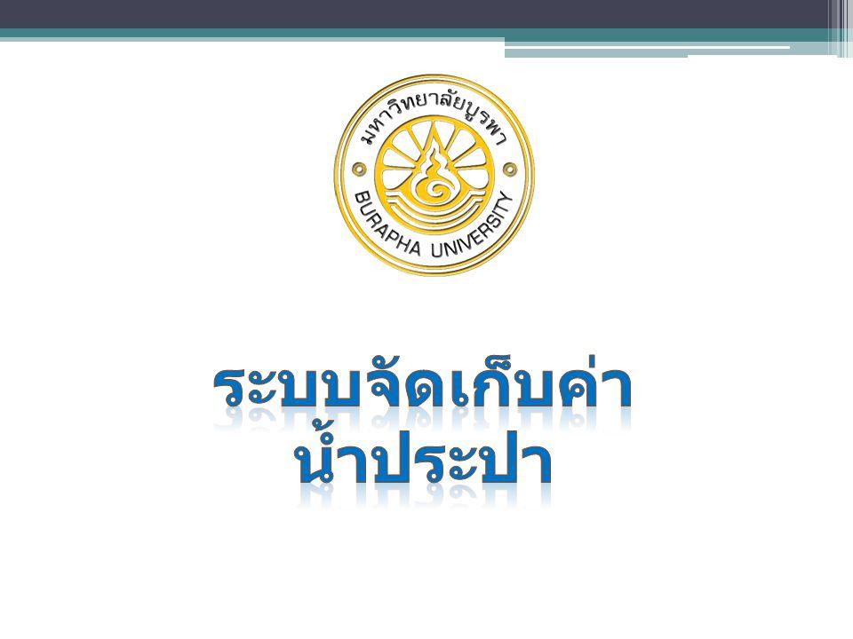 ข้อมูลผู้จัดทำ หัวข้อโครงงาน ระบบจัดเก็บค่าน้ำประปา นิสิต นายอรรถสิทธิ์ เลิศศิริยุทธ รหัสประจำตัว 54160394 อาจารย์ที่ปรึกษา นายประจักษ์ จิตเงินมะดัน กรรมการพิจารณาโครงงาน นายประจักษ์ จิตเงินมะดัน ระดับการศึกษา วิทยาศาสตร์บัณฑิต สาขาเทคโนโลยีสารสนเทศ ภาควิชา เทคโนโลยีสารสนเทศ คณะวิทยาการสารสนเทศ มหาวิทยาลัยบูรพา ปีการศึกษา 2556