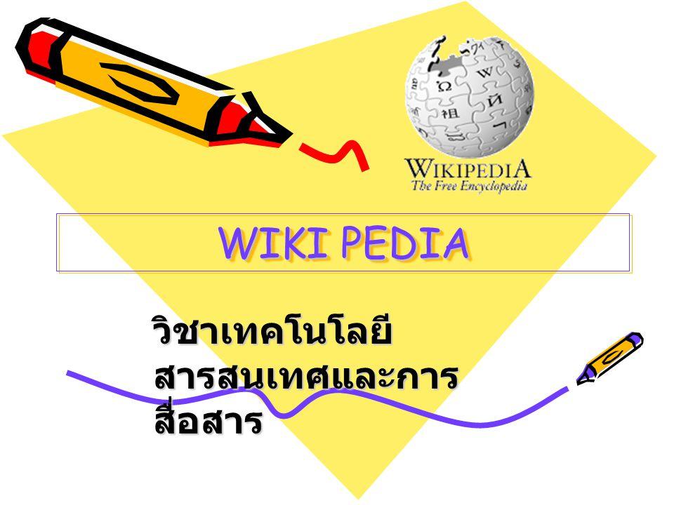 WIKI PEDIA วิชาเทคโนโลยี สารสนเทศและการ สื่อสาร