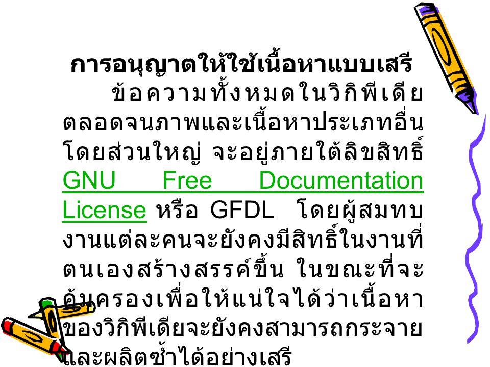 การอนุญาตให้ใช้เนื้อหาแบบเสรี ข้อความทั้งหมดในวิกิพีเดีย ตลอดจนภาพและเนื้อหาประเภทอื่น โดยส่วนใหญ่ จะอยู่ภายใต้ลิขสิทธิ์ GNU Free Documentation Licens
