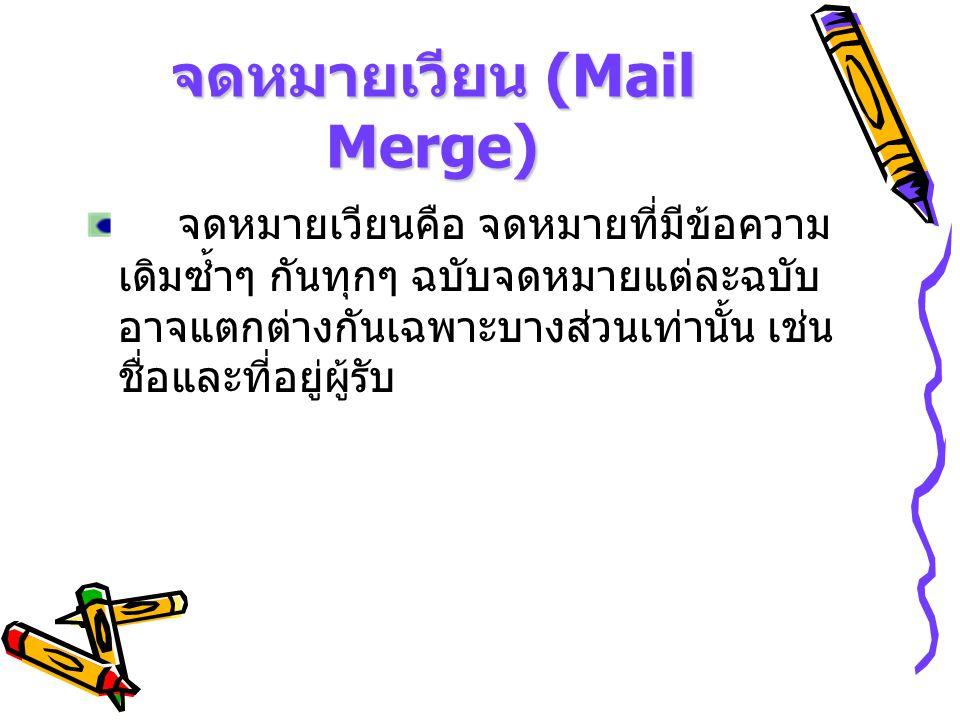 จดหมายเวียนคือ จดหมายที่มีข้อความ เดิมซ้ำๆ กันทุกๆ ฉบับจดหมายแต่ละฉบับ อาจแตกต่างกันเฉพาะบางส่วนเท่านั้น เช่น ชื่อและที่อยู่ผู้รับ จดหมายเวียน (Mail M