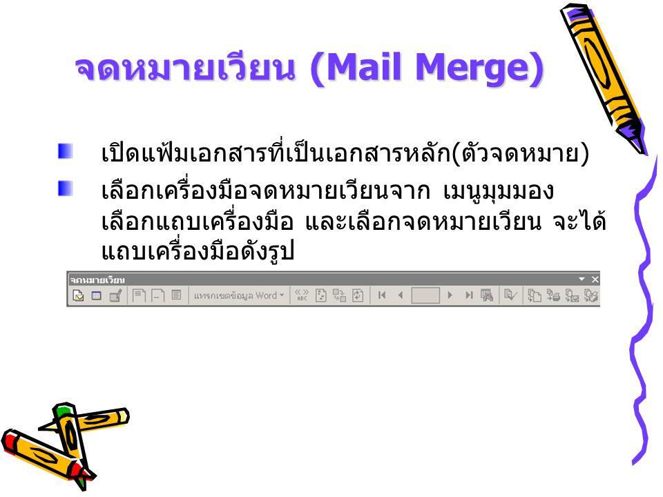 จดหมายเวียน (Mail Merge) เปิดแฟ้มเอกสารที่เป็นเอกสารหลัก ( ตัวจดหมาย ) เลือกเครื่องมือจดหมายเวียนจาก เมนูมุมมอง เลือกแถบเครื่องมือ และเลือกจดหมายเวียน