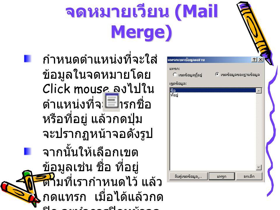 กำหนดตำแหน่งที่จะใส่ ข้อมูลในจดหมายโดย Click mouse ลงไปใน ตำแหน่งที่จะแทรกชื่อ หรือที่อยู่ แล้วกดปุ่ม จะปรากฏหน้าจอดังรูป จากนั้นให้เลือกเขต ข้อมูลเช่