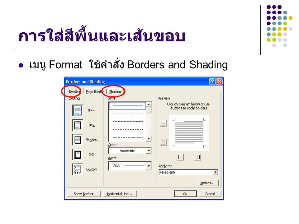 การใสสีพื้นและเสนขอบ เมนู Format ใช้คำสั่ง Borders and Shading