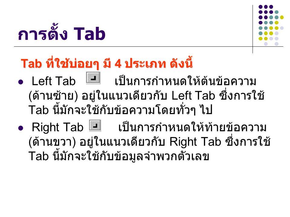 การตั้ง Tab Tab ที่ใช้บ่อยๆ มี 4 ประเภท ดังนี้ Tab ที่ใช้บ่อยๆ มี 4 ประเภท ดังนี้ Left Tab เป็นการกำหนดให้ต้นข้อความ ( ด้านซ้าย ) อยู่ในแนวเดียวกับ Le
