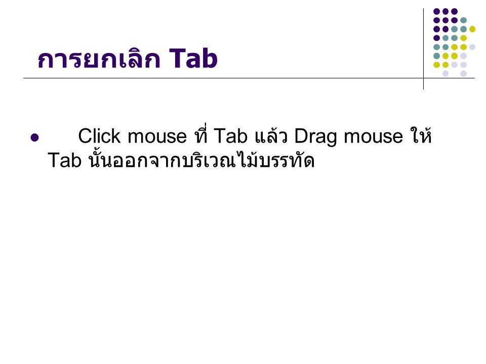 การตีกรอบข้อความ Click mouse ที่ตำแหน่งใดๆ ในย่อหน้าที่ต้องการตี กรอบ Click mouse ที่ปุ่ม จะปรากฏเครื่องมือใน การตีกรอบเอกสาร Click mouse เลือกแนวการตีเส้น