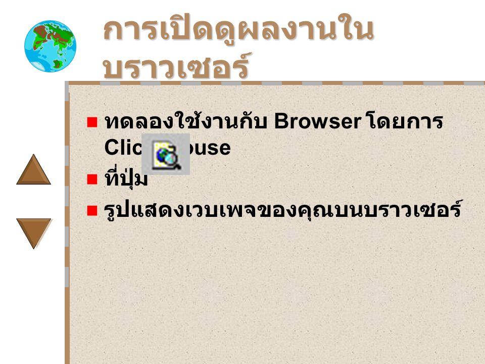 การเปิดดูผลงานใน บราวเซอร์ ทดลองใช้งานกับ Browser โดยการ Click mouse ที่ปุ่ม รูปแสดงเวบเพจของคุณบนบราวเซอร์