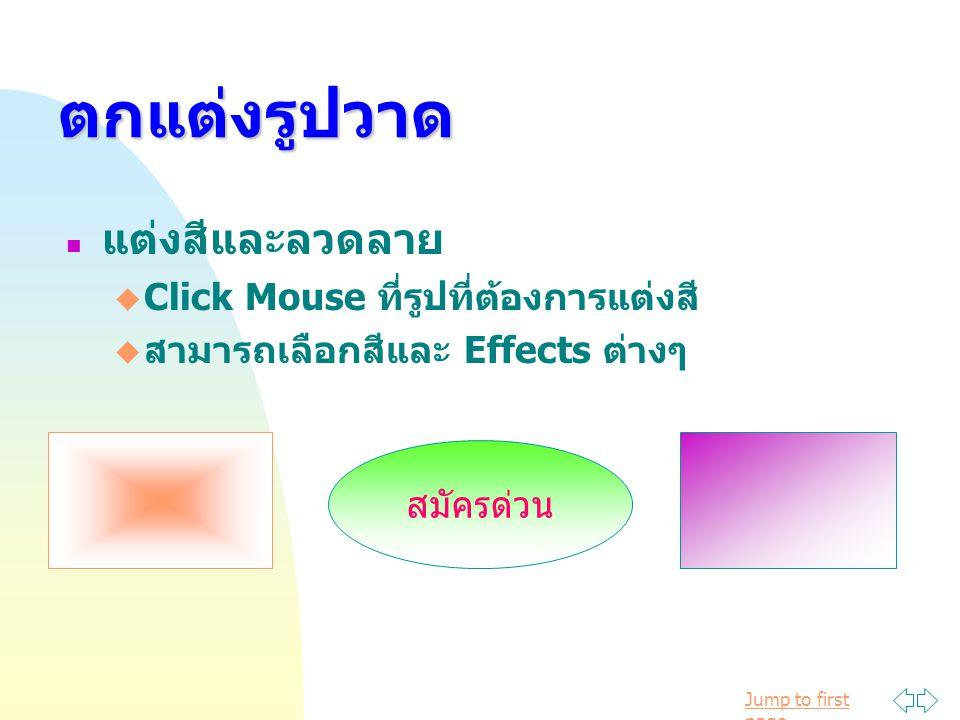 Jump to first pageตกแต่งรูปวาด แต่งสีและลวดลาย  Click Mouse ที่รูปที่ต้องการแต่งสี  สามารถเลือกสีและ Effects ต่างๆ สมัครด่วน