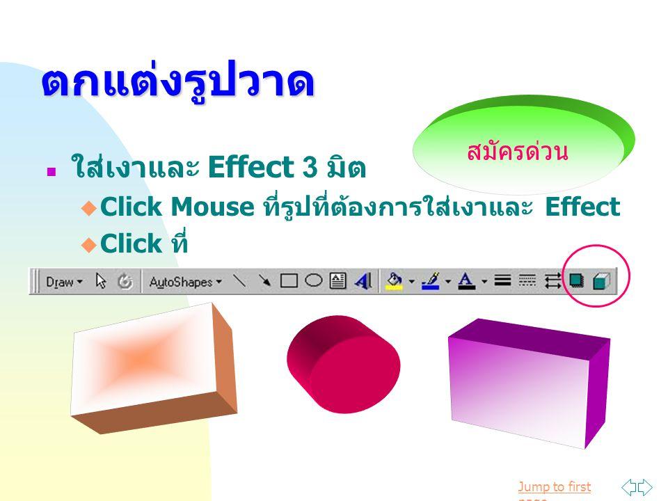 Jump to first pageตกแต่งรูปวาด ใส่เงาและ Effect 3 มิต  Click Mouse ที่รูปที่ต้องการใส่เงาและ Effect  Click ที่ สมัครด่วน