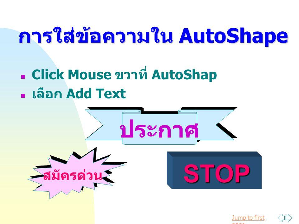 Jump to first page การใส่ข้อความใน AutoShape Click Mouse ขวาที่ AutoShap เลือก Add Text สมัครด่วน ประกาศ STOP