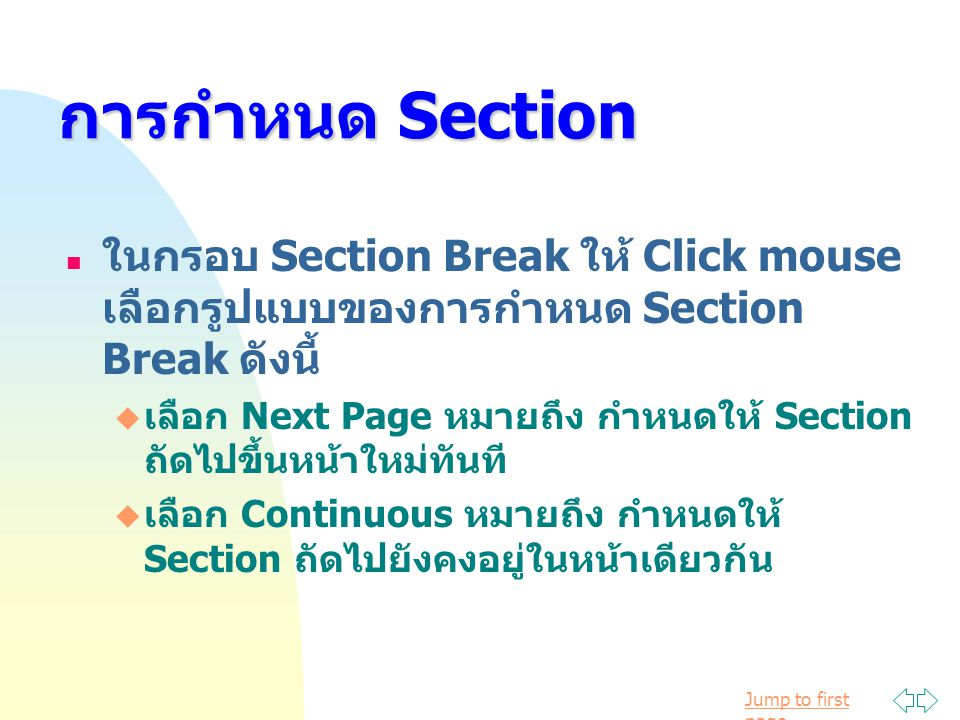 Jump to first page ในกรอบ Section Break ให้ Click mouse เลือกรูปแบบของการกำหนด Section Break ดังนี้  เลือก Next Page หมายถึง กำหนดให้ Section ถัดไปขึ