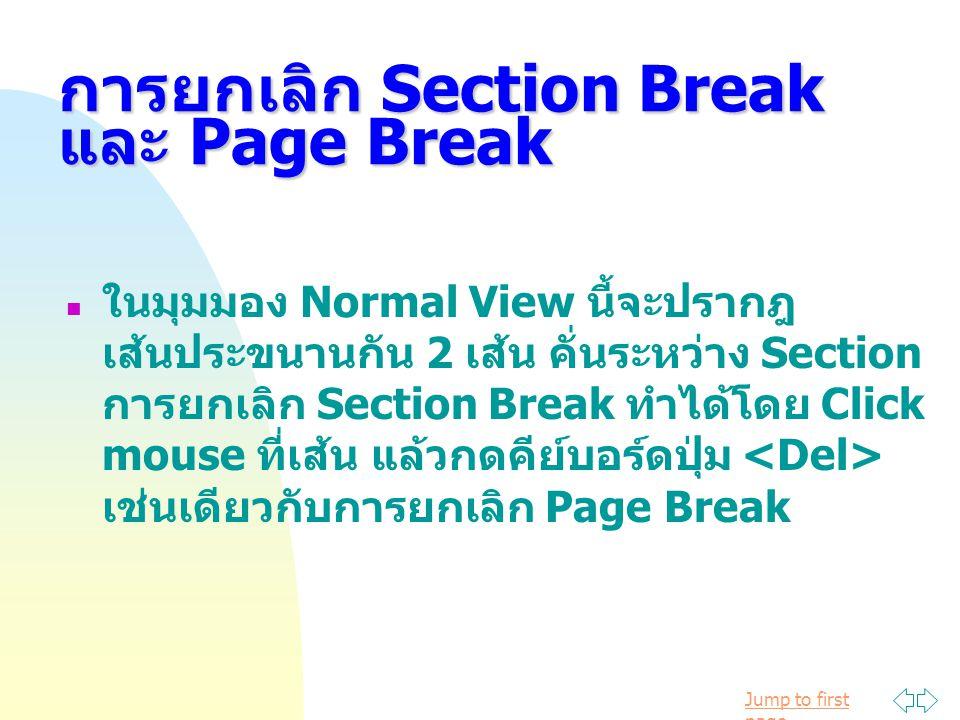 Jump to first page การยกเลิก Section Break และ Page Break ในมุมมอง Normal View นี้จะปรากฎ เส้นประขนานกัน 2 เส้น คั่นระหว่าง Section การยกเลิก Section
