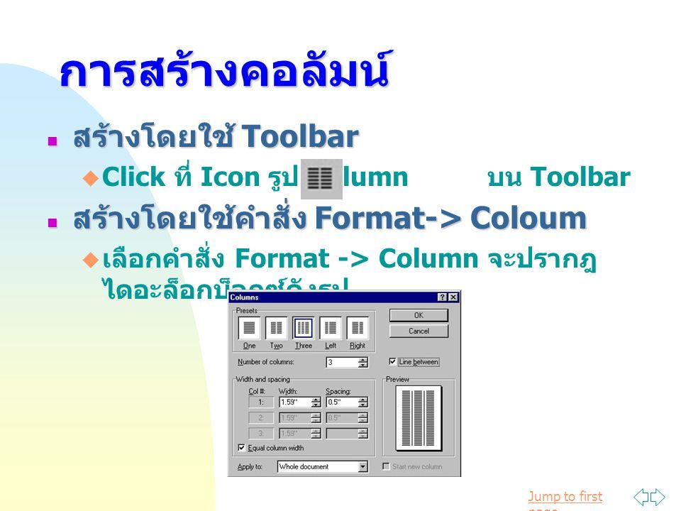 Jump to first pageการสร้างคอลัมน์ สร้างโดยใช้ Toolbar สร้างโดยใช้ Toolbar  Click ที่ Icon รูป Column บน Toolbar สร้างโดยใช้คำสั่ง Format-> Coloum สร้างโดยใช้คำสั่ง Format-> Coloum  เลือกคำสั่ง Format -> Column จะปรากฎ ไดอะล็อกบ็อกซ์ดังรูป