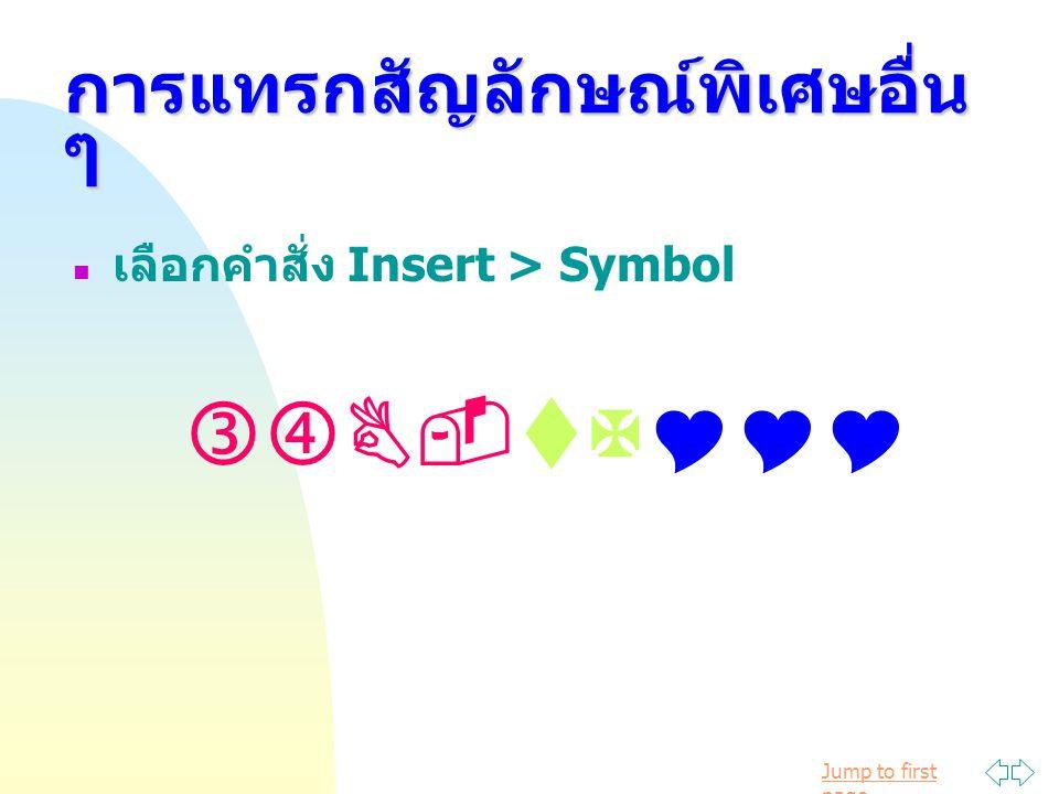 Jump to first page การแทรกสัญลักษณ์พิเศษอื่น ๆ เลือกคำสั่ง Insert > Symbol  