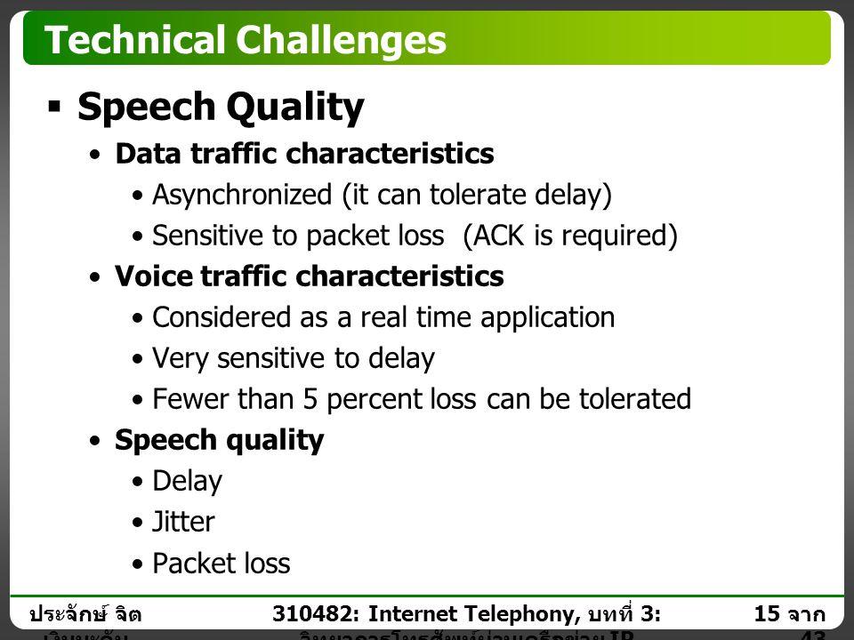 ประจักษ์ จิต เงินมะดัน 14 จาก 43 310482: Internet Telephony, บทที่ 3: วิทยาการโทรศัพท์ผ่านเครือข่าย IP Technical Challenges  Quality of Service (QoS)