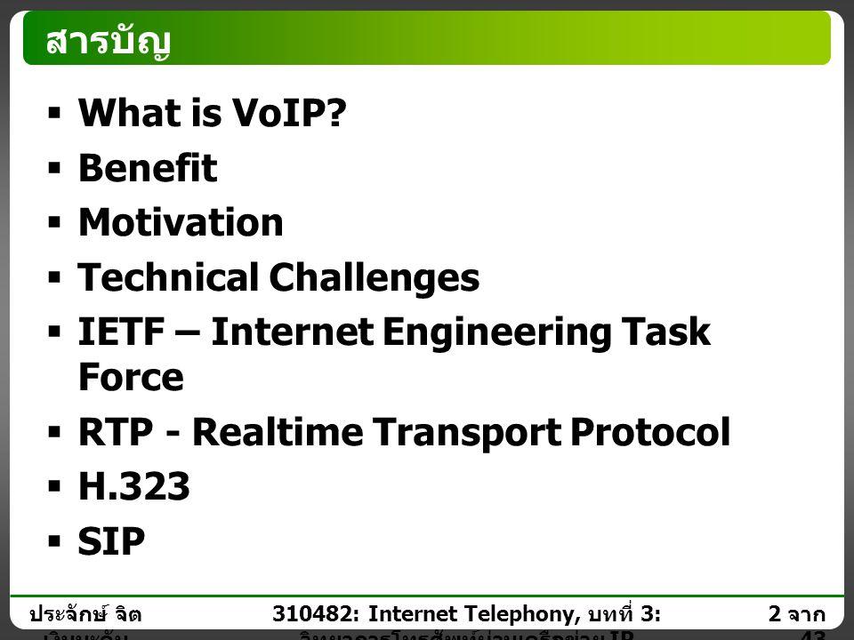 มหาวิทยาลัย บูรพา Burapha University ภาควิชาวิทยาการ คอมพิวเตอร์ Department of Computer Science Ver. 0.1 ประจักษ์ จิตเงินมะดัน : ภาควิชาคอมพิวเตอร์ คณ