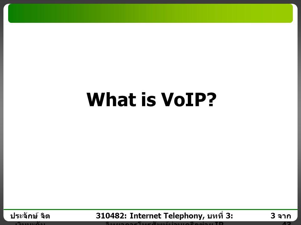 ประจักษ์ จิต เงินมะดัน 2 จาก 43 310482: Internet Telephony, บทที่ 3: วิทยาการโทรศัพท์ผ่านเครือข่าย IP สารบัญ  What is VoIP?  Benefit  Motivation 