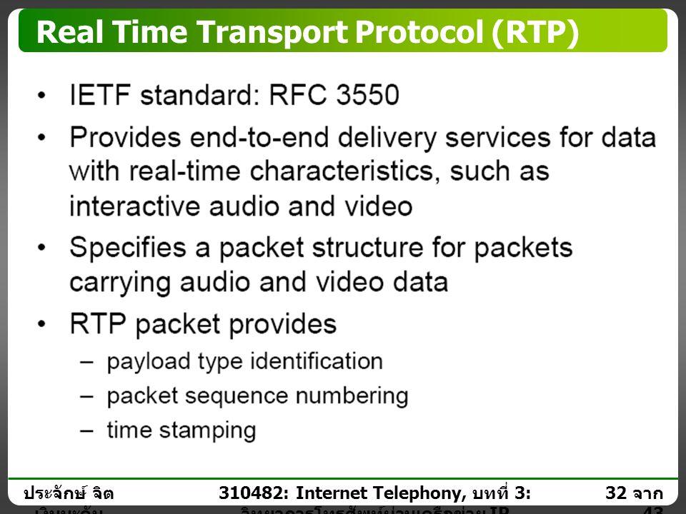 ประจักษ์ จิต เงินมะดัน 31 จาก 43 310482: Internet Telephony, บทที่ 3: วิทยาการโทรศัพท์ผ่านเครือข่าย IP What Protocols are needed?