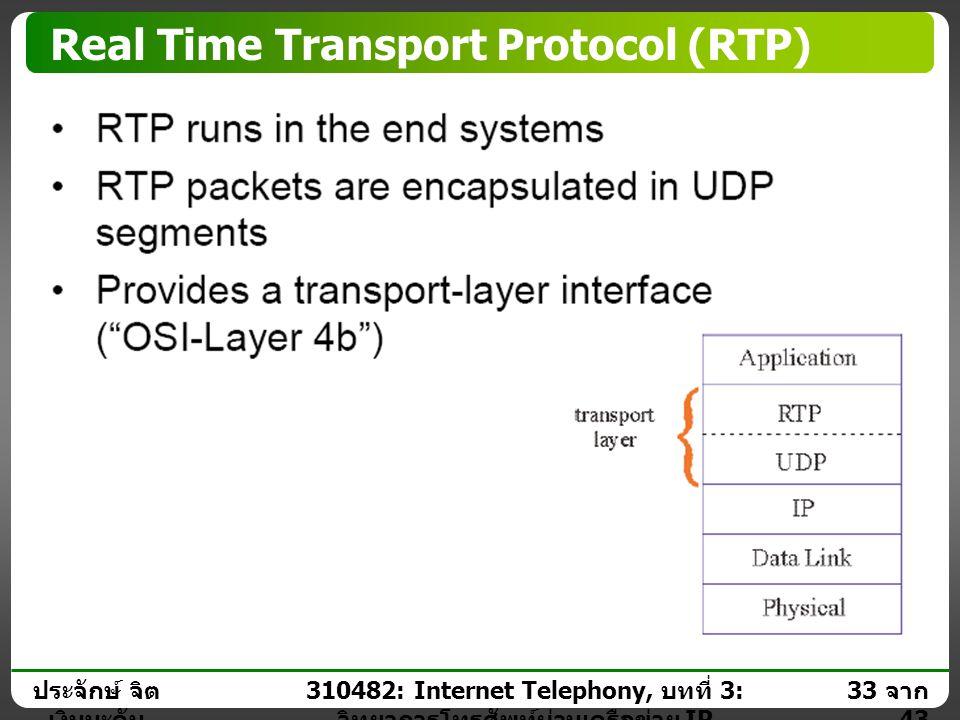 ประจักษ์ จิต เงินมะดัน 32 จาก 43 310482: Internet Telephony, บทที่ 3: วิทยาการโทรศัพท์ผ่านเครือข่าย IP Real Time Transport Protocol (RTP)