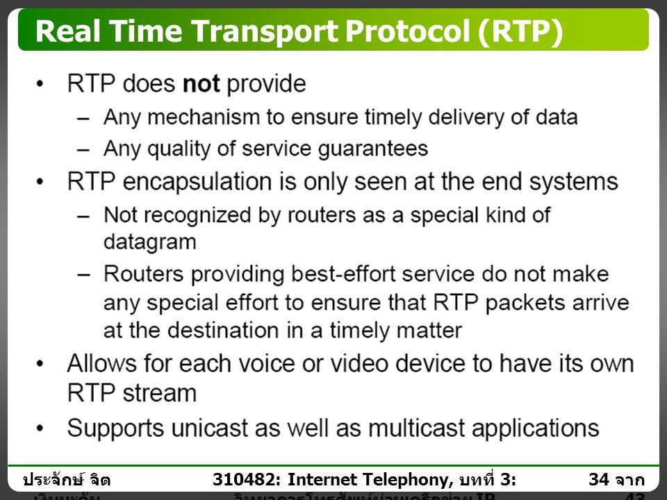 ประจักษ์ จิต เงินมะดัน 33 จาก 43 310482: Internet Telephony, บทที่ 3: วิทยาการโทรศัพท์ผ่านเครือข่าย IP Real Time Transport Protocol (RTP)