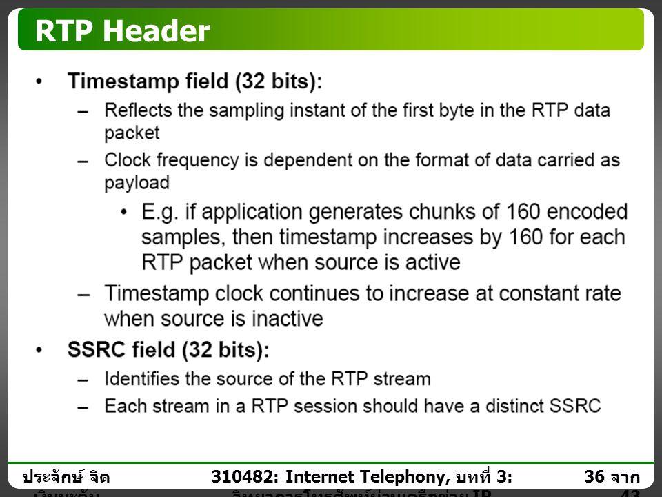 ประจักษ์ จิต เงินมะดัน 35 จาก 43 310482: Internet Telephony, บทที่ 3: วิทยาการโทรศัพท์ผ่านเครือข่าย IP RTP Header