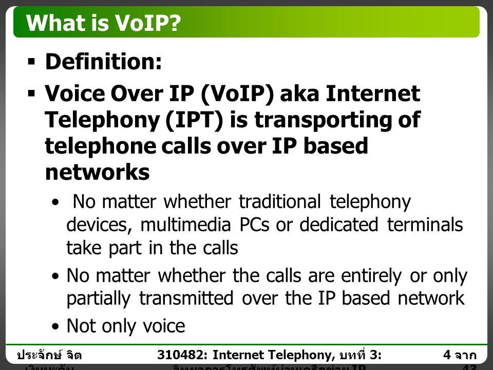 ประจักษ์ จิต เงินมะดัน 3 จาก 43 310482: Internet Telephony, บทที่ 3: วิทยาการโทรศัพท์ผ่านเครือข่าย IP What is VoIP?