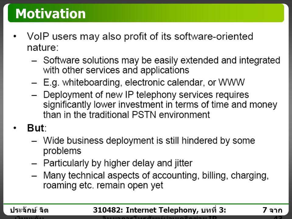 ประจักษ์ จิต เงินมะดัน 6 จาก 43 310482: Internet Telephony, บทที่ 3: วิทยาการโทรศัพท์ผ่านเครือข่าย IP Motivation
