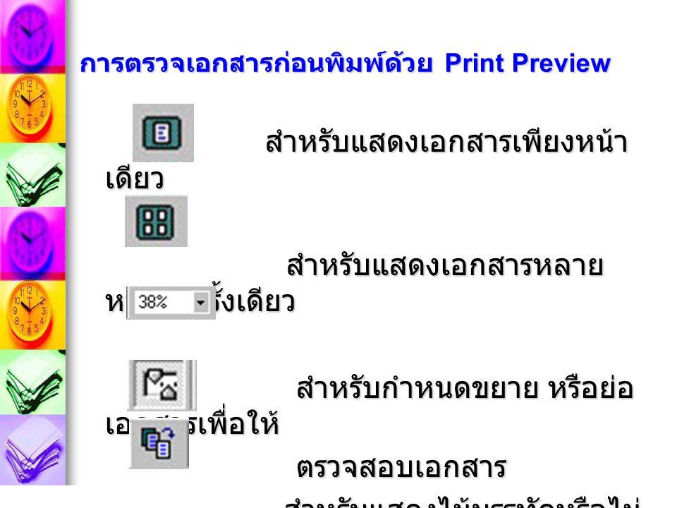 การตรวจเอกสารก่อนพิมพ์ด้วย Print Preview สำหรับแสดงเอกสารเพียงหน้า เดียว สำหรับแสดงเอกสารเพียงหน้า เดียว สำหรับแสดงเอกสารหลาย หน้าในครั้งเดียว สำหรับแสดงเอกสารหลาย หน้าในครั้งเดียว สำหรับกำหนดขยาย หรือย่อ เอกสารเพื่อให้ สำหรับกำหนดขยาย หรือย่อ เอกสารเพื่อให้ ตรวจสอบเอกสาร ตรวจสอบเอกสาร สำหรับแสดงไม้บรรทัดหรือไม่ สำหรับแสดงไม้บรรทัดหรือไม่ สำหรับกำหนดให้แสดง เอกสารพอดีจอภาพ สำหรับกำหนดให้แสดง เอกสารพอดีจอภาพ