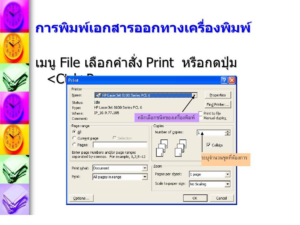 การพิมพ์เอกสารออกทางเครื่องพิมพ์ เมนู File เลือกคำสั่ง Print หรือกดปุ่ม เมนู File เลือกคำสั่ง Print หรือกดปุ่ม