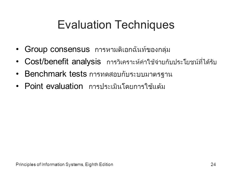 Principles of Information Systems, Eighth Edition25 Evaluation Techniques (continued)‏ Figure 13.7: An Illustration of the Point Evaluation System