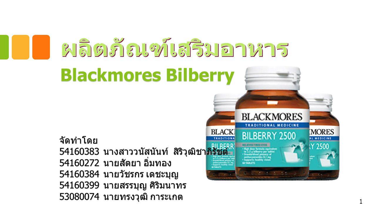 Blackmores Bilberry 1 จัดทำโดย 54160383 นางสาววนัสนันท์ สิริวุฒิชาภิรัชต์ 54160272 นายสัตยา อิ่มทอง 54160384 นายวัชรกร เดชะบุญ 54160399 นายสรรบุญ ศิริมนาทร 53080074 นายทรงวุฒิ การะเกต