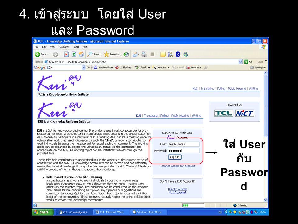 4. เข้าสู่ระบบ โดยใส่ User และ Password ใส่ User กับ Passwor d