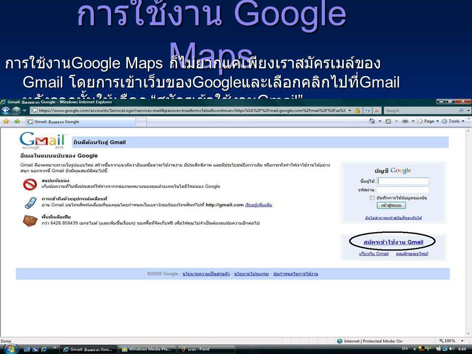 """การใช้งาน Google Maps การใช้งานGoogle Maps ก็ไม่ยากแค่เพียงเราสมัครเมล์ของ Gmail โดยการเข้าเว็บของGoogleและเลือกคลิกไปที่Gmail หลังจากนั้นให้เลือก """"สม"""