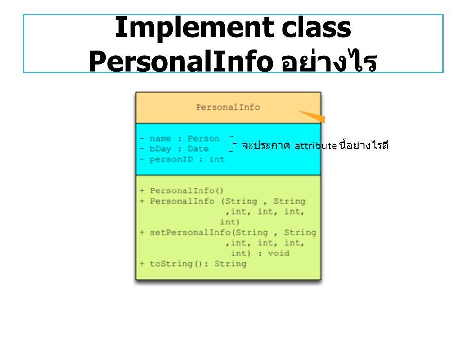 Implement class PersonalInfo อย่างไร จะประกาศ attribute นี้อย่างไรดี