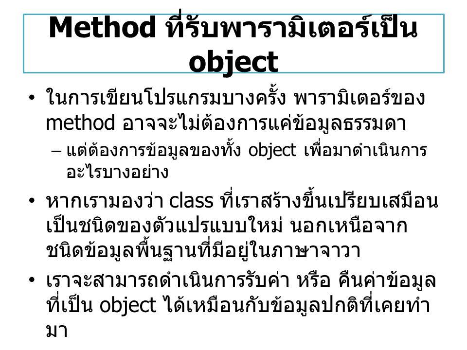 Method ที่รับพารามิเตอร์เป็น object ในการเขียนโปรแกรมบางครั้ง พารามิเตอร์ของ method อาจจะไม่ต้องการแค่ข้อมูลธรรมดา – แต่ต้องการข้อมูลของทั้ง object เพ